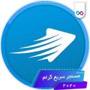 دانلود تلگرام ضد فیلتر سریع گرام