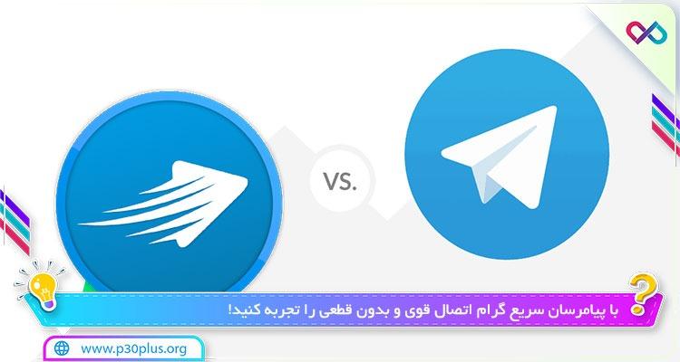 سریع گرام - دانلود تلگرام ضد فیلتر 5.15.1 shetab پیشرفته برای اندروید
