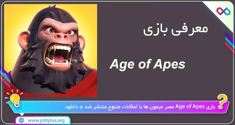 دانلود بازی Age of Apes ایج اف اپیس