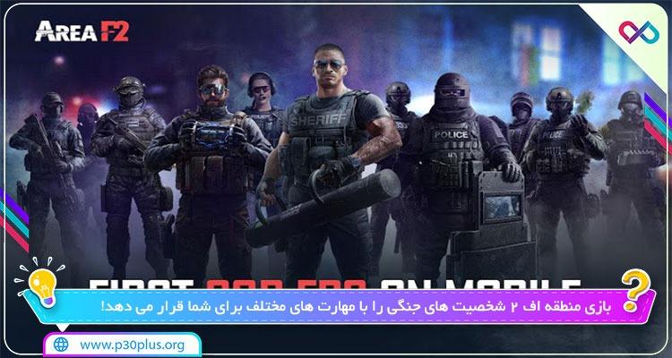 بازی Area F2 - Global Launch 1.0.60 دانلود منطقه اف دو اندروید + مود