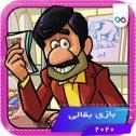 دانلود بازی بقالی Baghali