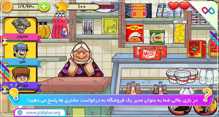 دانلود بازی بقالی ایرانی Baghali نسخه جدید برای اندروید