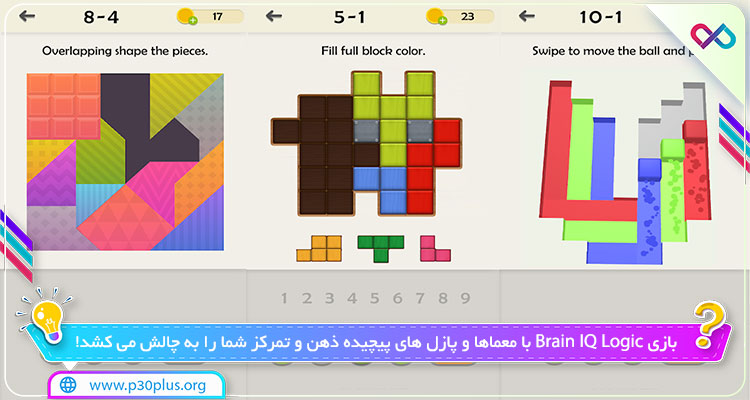 دانلود بازی Brain IQ Logic : Puzzle Challenge - 20 classic game تست آی کیو برین آی کیو لاجیک برای اندروید
