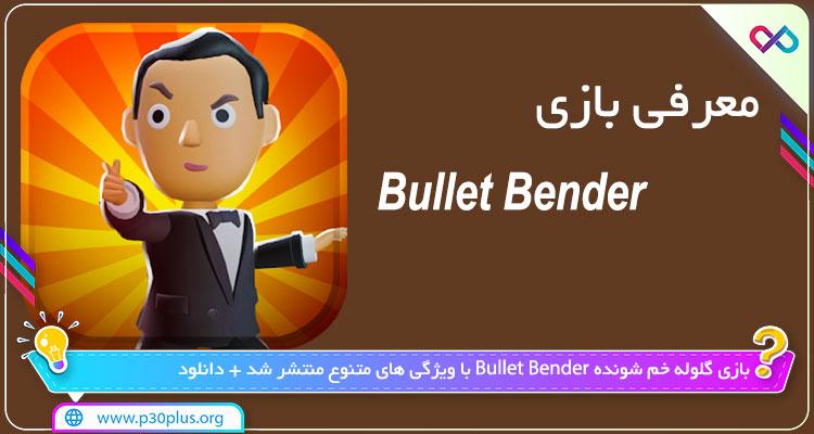 دانلود بازی Bullet Bender بولت بندر