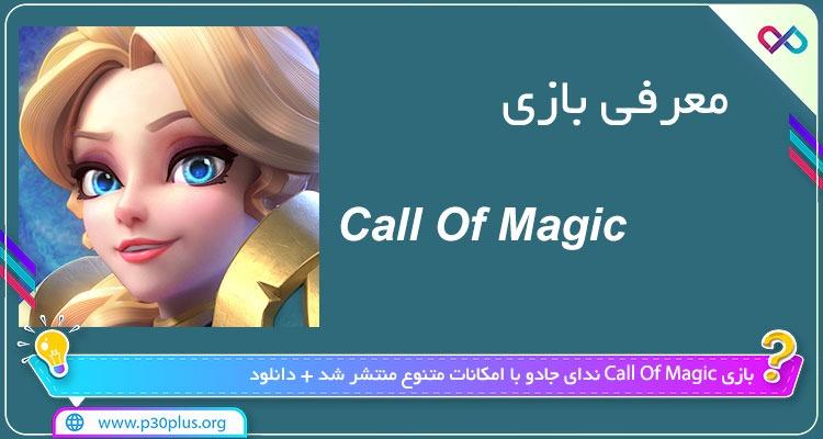 دانلود بازی Call Of Magic کال اف مجیک
