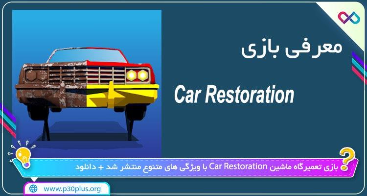 بازی Car Restoration 3D کار رستوریشن