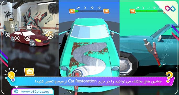 دانلود بازی Car Restoration 3D تعمیرگاه ماشین کار رستوریشن برای اندروید