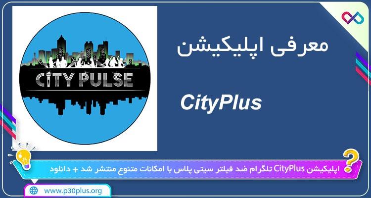 دانلود اپلیکیشن CityPlus سیتی پلاس
