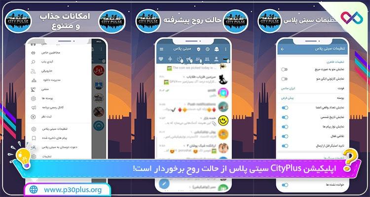 اپلیکیشن CityPlus 5.11.0 دانلود سیتی پلاس تلگرام ضد فیلتر برای اندروید + حالت روح