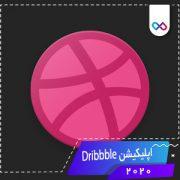 دانلود اپلیکیشن Dribbble دریبل