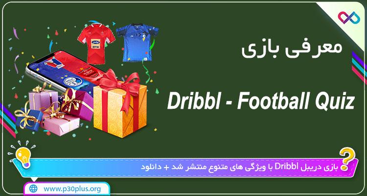 دانلود بازی Dribbl - Football Quiz دریبل