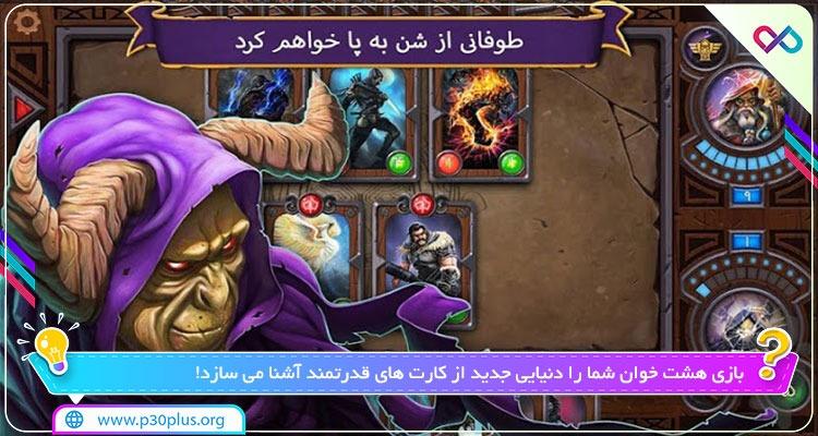 بازی هشت خوان 1.2.33.1070 دانلود بازی کارتی نبرد اساطیر برای اندروید
