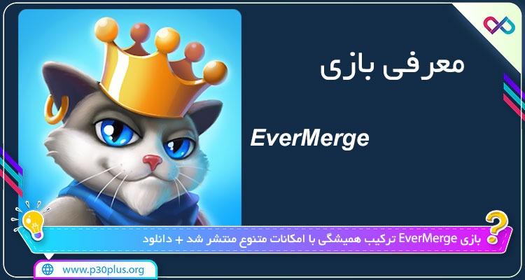دانلود بازی EverMerge اورمرج
