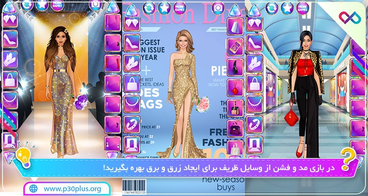 بازی Fashion Diva Dress Up 1.0.7 دانلود فشن دیوا درس آپ اندروید