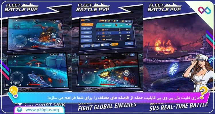دانلود بازی Fleet Battle PvP نبرد کشتی ها فلیت بتل پی وی پی برای اندروید