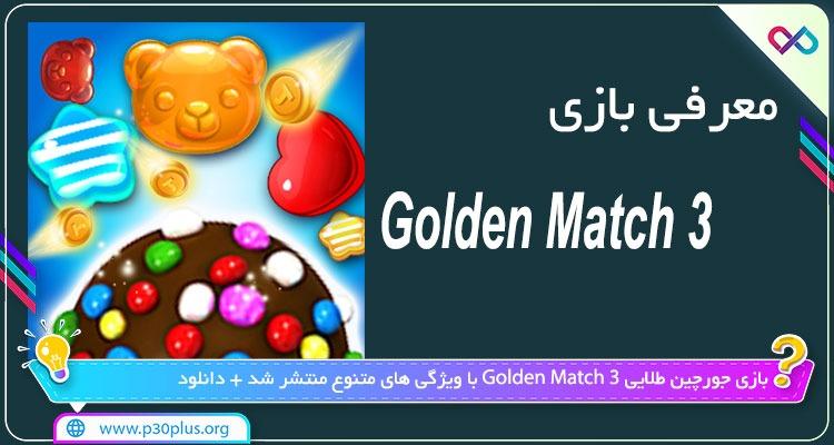 دانلود بازی Golden Match 3 گلدن مچ 3