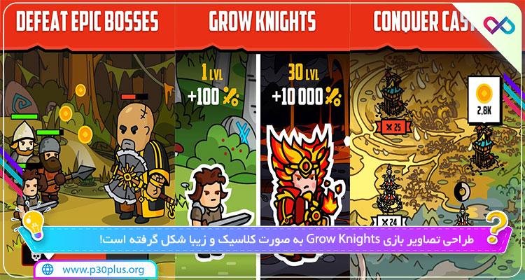 دانلود بازی Grow Knights پرورش شوالیه - گرو نایتس برای اندروید