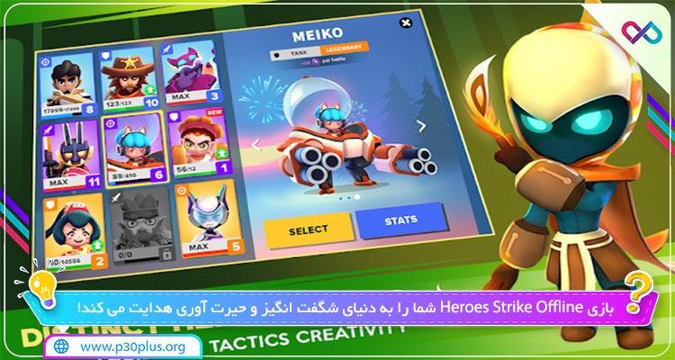 بازی Heroes Strike Offline 86 دانلود حمله قهرمانان