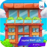 دانلود بازی Home Blast هوم بلست