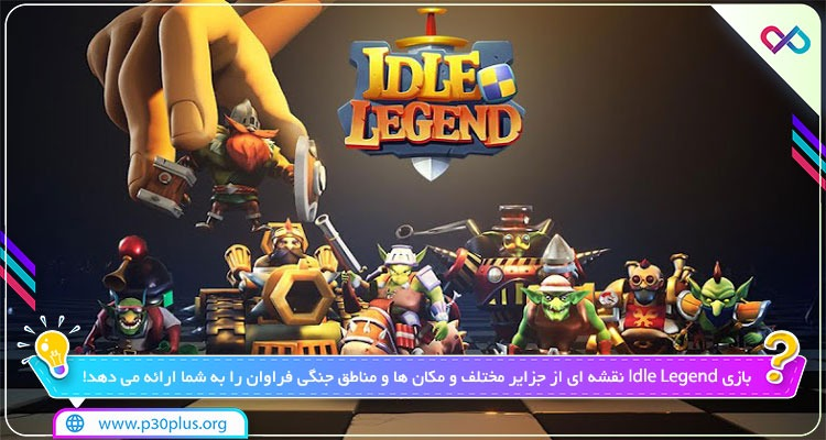 دانلود بازی Idle Legend - 3D Auto Battle RPG افسانه قهرمانان آیدل لجند برای اندروید