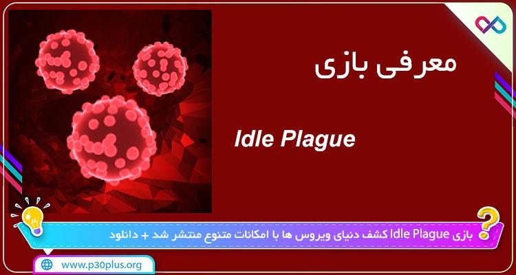 دانلود بازی Idle Plague ایدل پلاگیو