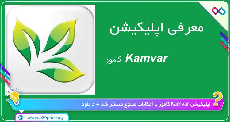 دانلود اپلیکیشن کامور Kamvar