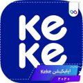 دانلود اپلیکیشن Keke کی کی