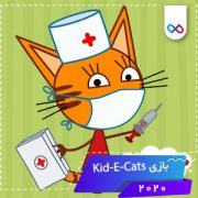 دانلود بازی Kid-E-Cats : Hospital for animals. Injections کید ای کتس