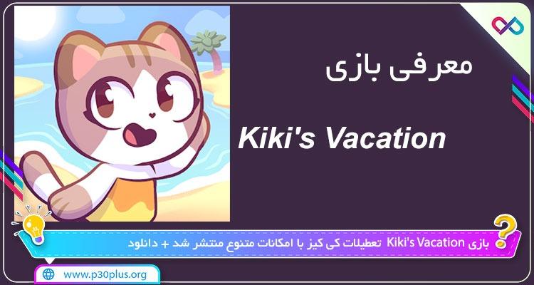 دانلود بازی Kiki's Vacation کیکیس وکیشن