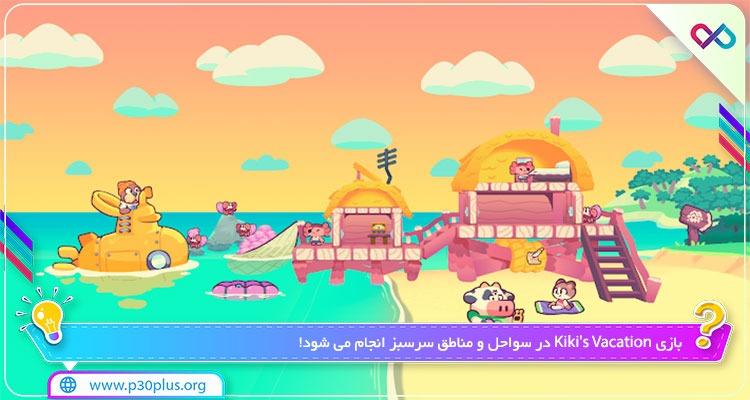 دانلود بازی Kiki's Vacation تعطیلات کیکی کیکیس وکیشن برای اندروید
