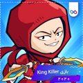 دانلود بازی King Killer کینگ کیلر