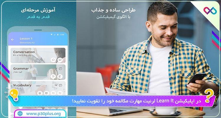 اپلیکیشن لرنیت 2.1.15 دانلود برنامه Learn it آموزش زبان انگلیسی برای اندروید