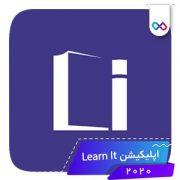 دانلود اپلیکیشن لرنیت برنامه Learn It