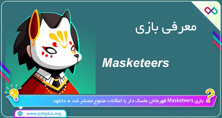 دانلود بازی Masketeers : Idle Has Fallen ماسکیترز