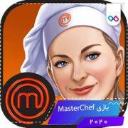 بازی MasterChef استاد آشپزی