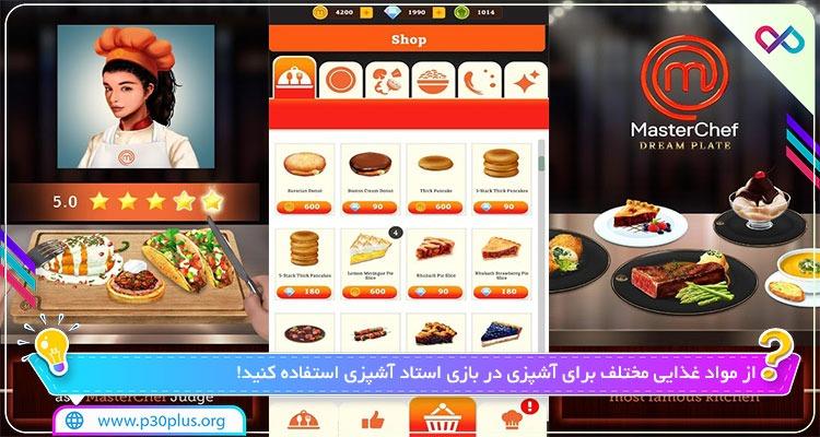 دانلود بازی (MasterChef : Dream Plate (Food Plating Design Game استاد آشپزی - مستر چف مود برای اندروید