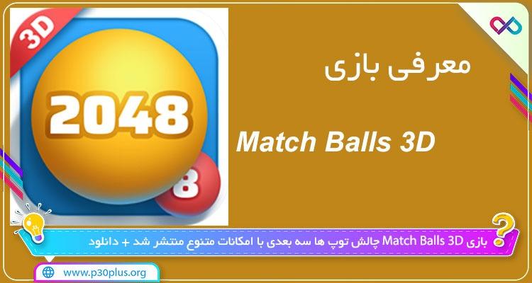 دانلود بازی Match Balls 3D مچ بالز سه یعدی