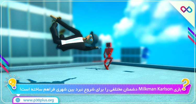 بازی Milkman Karlson 0.3 دانلود میلکمن کارلسون برای اندروید + مود
