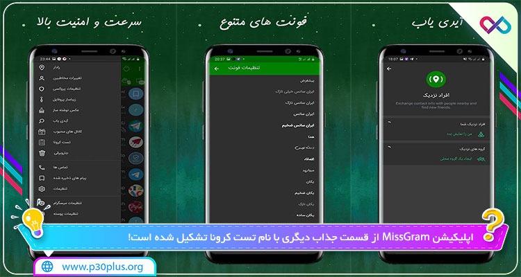 دانلود اپلیکیشن MissGram تلگرام پیشرفته میس گرام برای اندروید