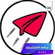 دانلود اپلیکیشن MissGram میس گرام