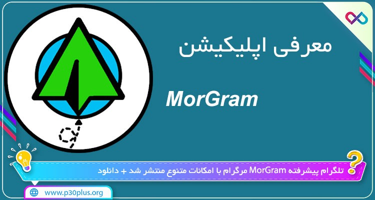 دانلود اپلیکیشن MorGram مرگرام