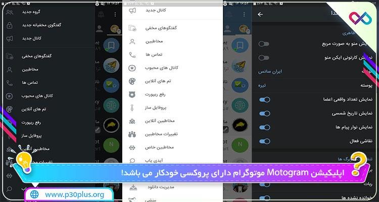 اپلیکیشن Motogram T5.15.0 دانلود موتوگرام ضد فیلتر برای اندروید
