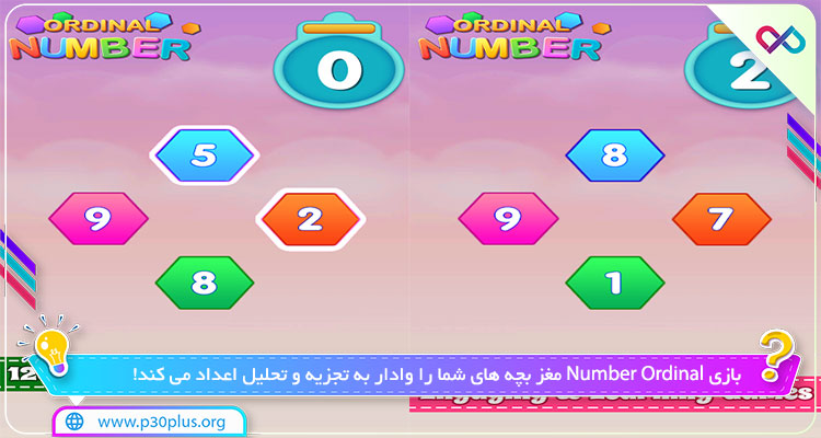 دانلود بازی Number Ordinal : Kid Math ترتیب اعداد نامبر اردینال برای اندروید