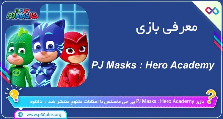 دانلود بازی PJ Masks : Hero Academy پی جی ماسکس