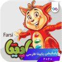 دانلود اپلیکیشن Papita Farsi پاپیتا فارسی