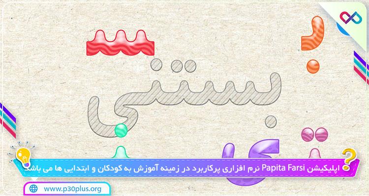 اپلیکیشن پاپیتا فارسی 1.0.9 دانلود برنامه Papita Farsi تبلیغات GEMTV