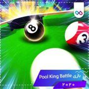 دانلود بازی Pool King Battle پول کینگ بتل
