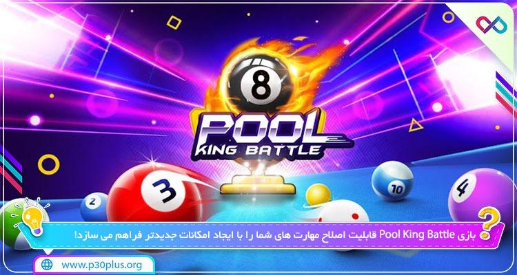 بازی Pool King Battle 0.6.9 دانلود نبرد پادشاهی بیلیارد آنلاین اندروید + مود