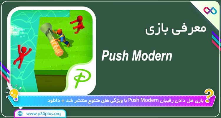 دانلود بازی Push Modern پوش مدرن