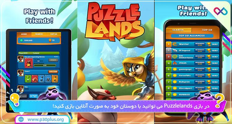 دانلود بازی Puzzlelands سرزمین های پازل پازل لندز برای اندروید